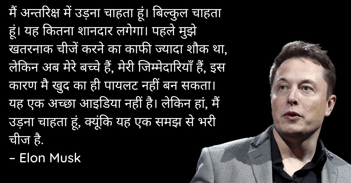 Elon Musk Inspirational Thoughts In Hindi HD Images Download
