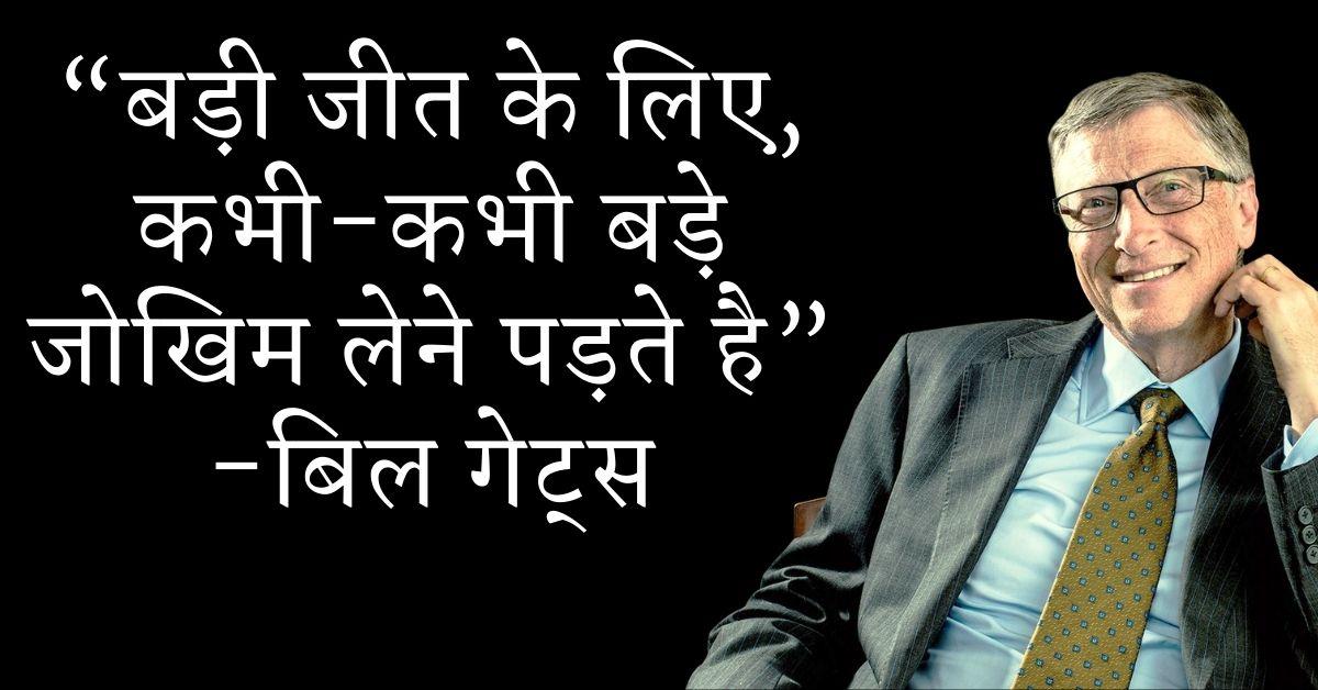 Bill Gates Prernadayak Quotes In Hindi HD Photos Download