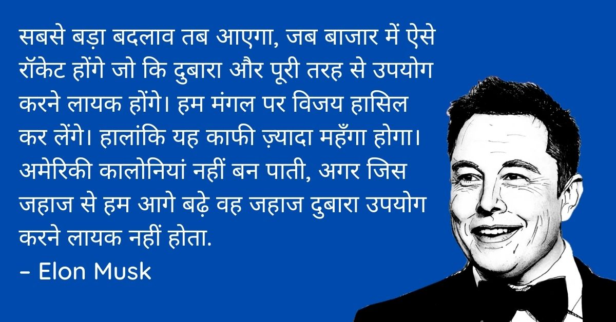 Elon Musk Inspirational Thoughts In Hindi HD Photos Download