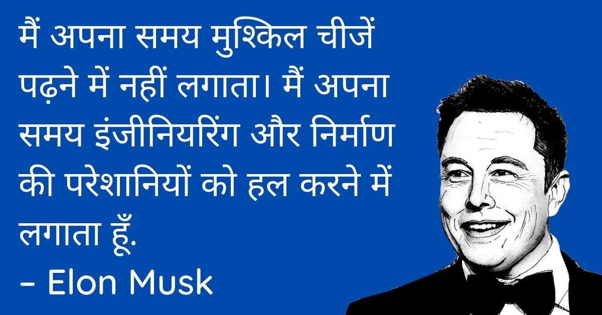 Elon Musk Motivational Thoughts In Hindi HD Images Download