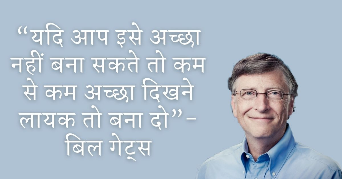 Bill Gates Inspirational Thoughts In Hindi HD Photos Download