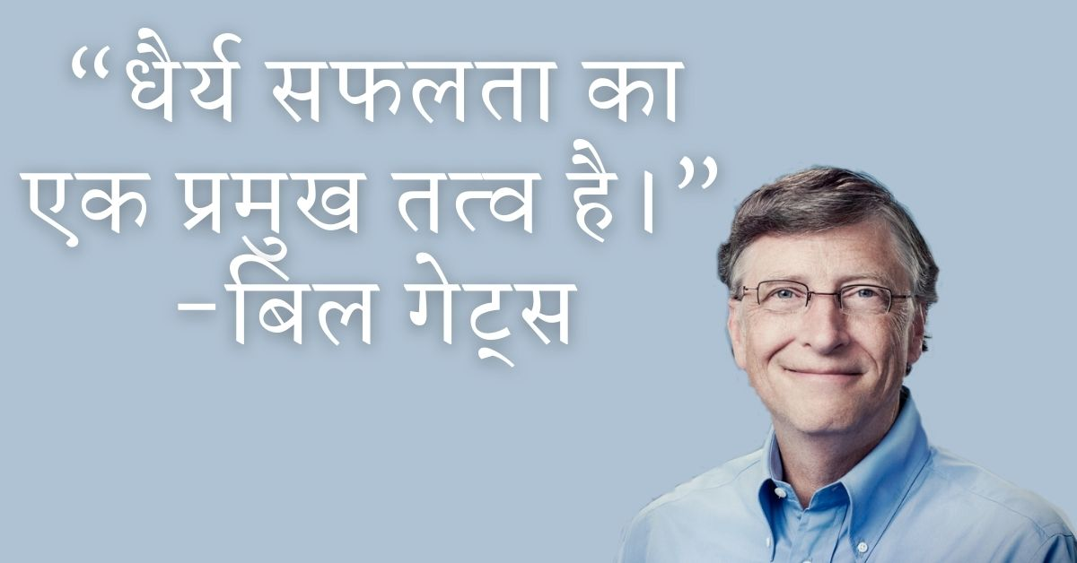 Bill Gates Motivational Thoughts In Hindi HD Images Download