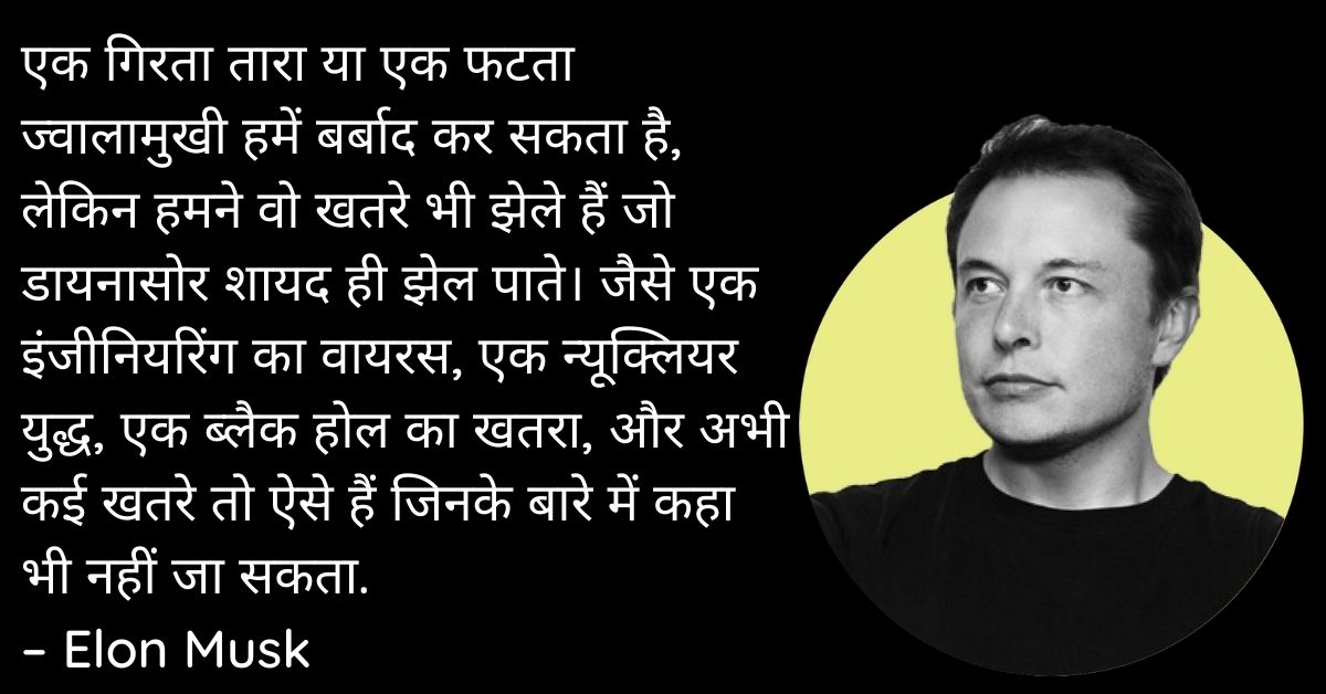 Elon Musk Motivational Quotes In Hindi HD Pics Download
