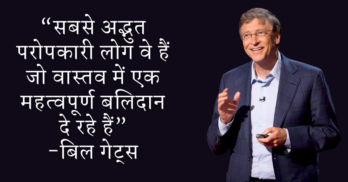 Bill Gates Motivational Quotes In Hindi HD Pics Download