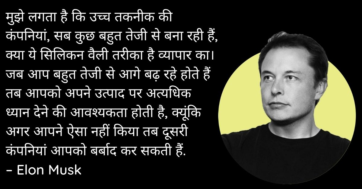Elon Musk Inspirational Quotes In Hindi HD Images Download