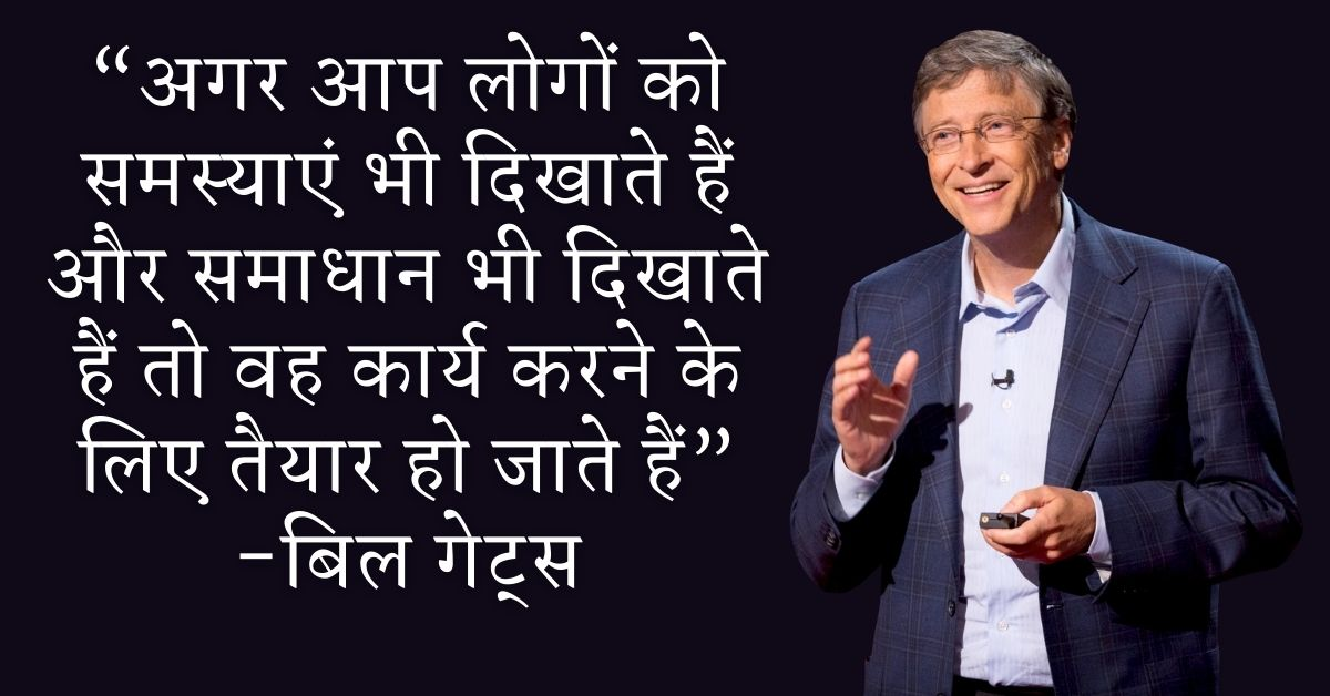 Bill Gates Inspirational Quotes In Hindi HD Images Download