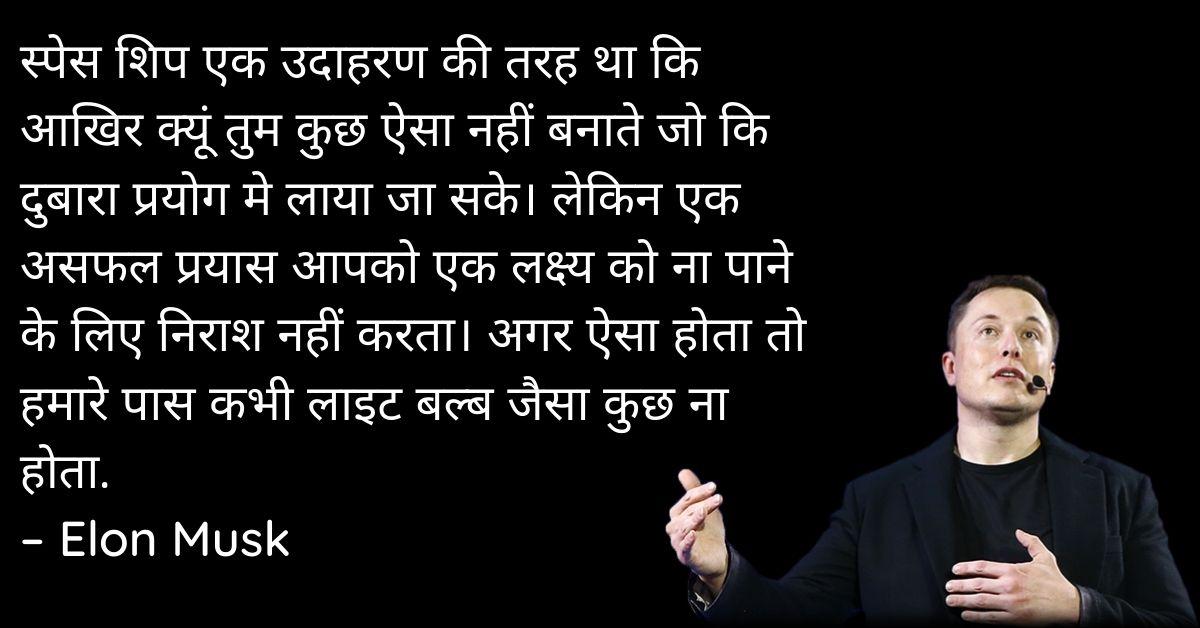 Elon Musk Prernadayak Quotes In Hindi HD Images Download