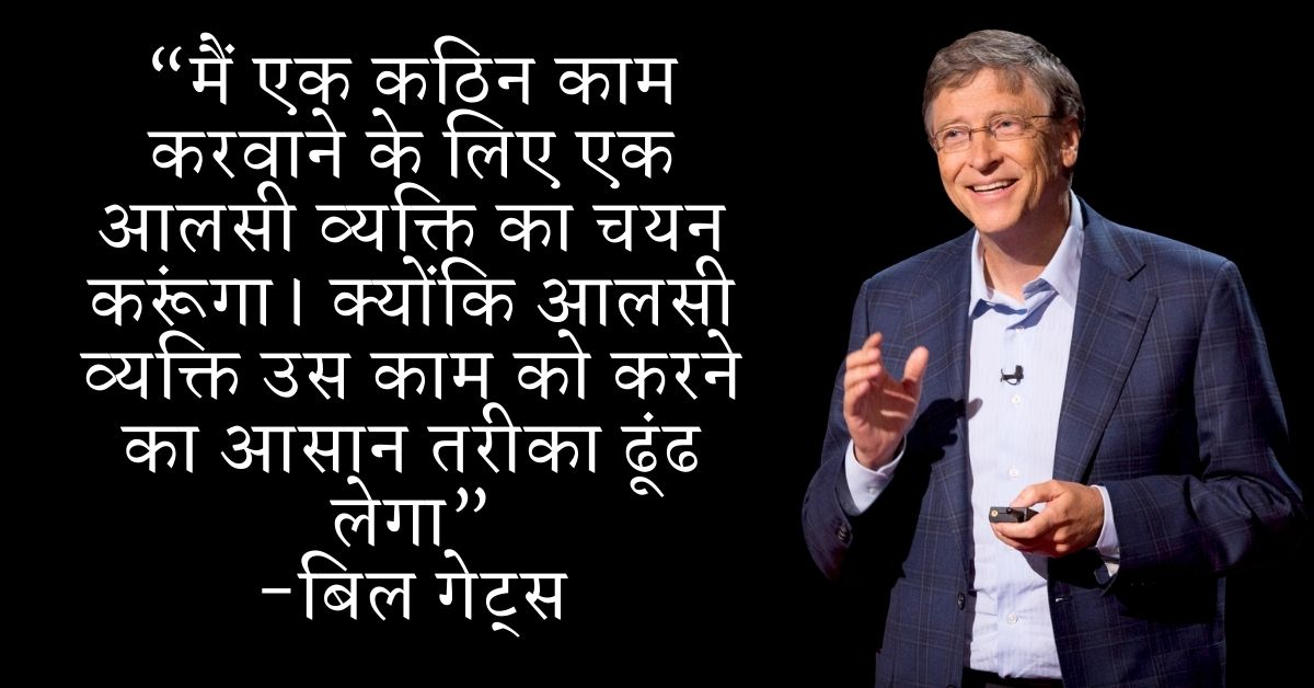 Bill Gates Motivational Quotes In Hindi HD Pictures Download