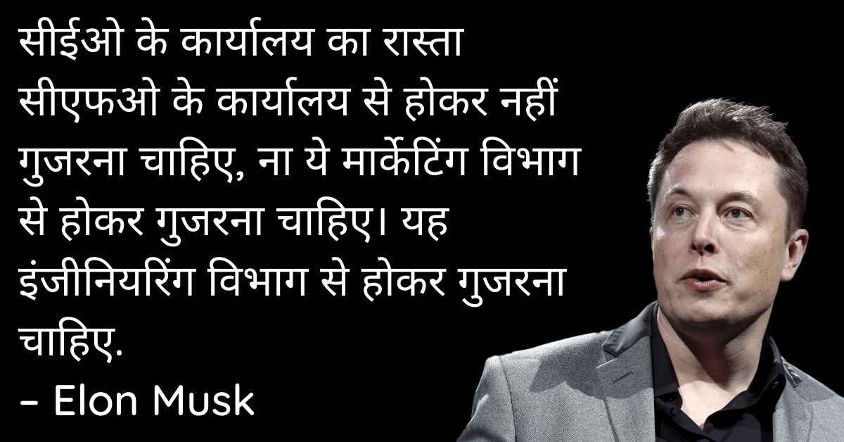Elon Musk Prernadayak Quotes In Hindi HD Pictures Download