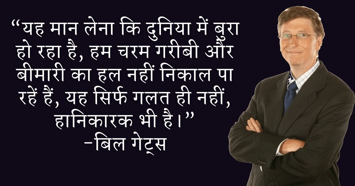 Bill Gates Prernadayak Quotes In Hindi HD Pictures Download