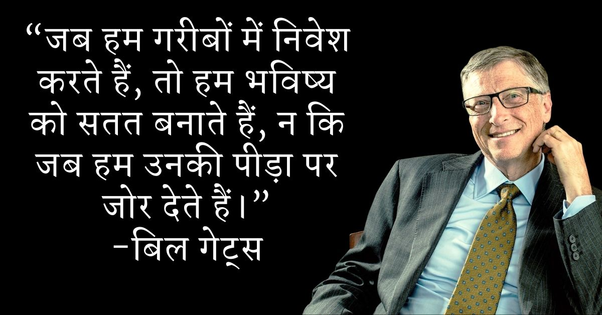 Bill Gates Motivational Thoughts In Hindi HD Pics Download