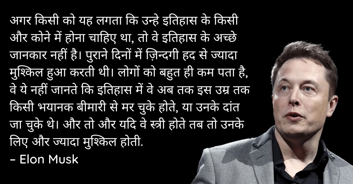 Elon Musk Inspirational Thoughts In Hindi HD Pics Download