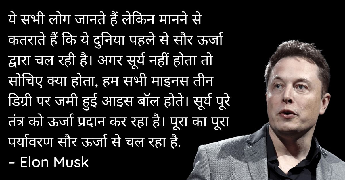 Elon Musk Inspirational Thoughts In Hindi HD Pictures Download