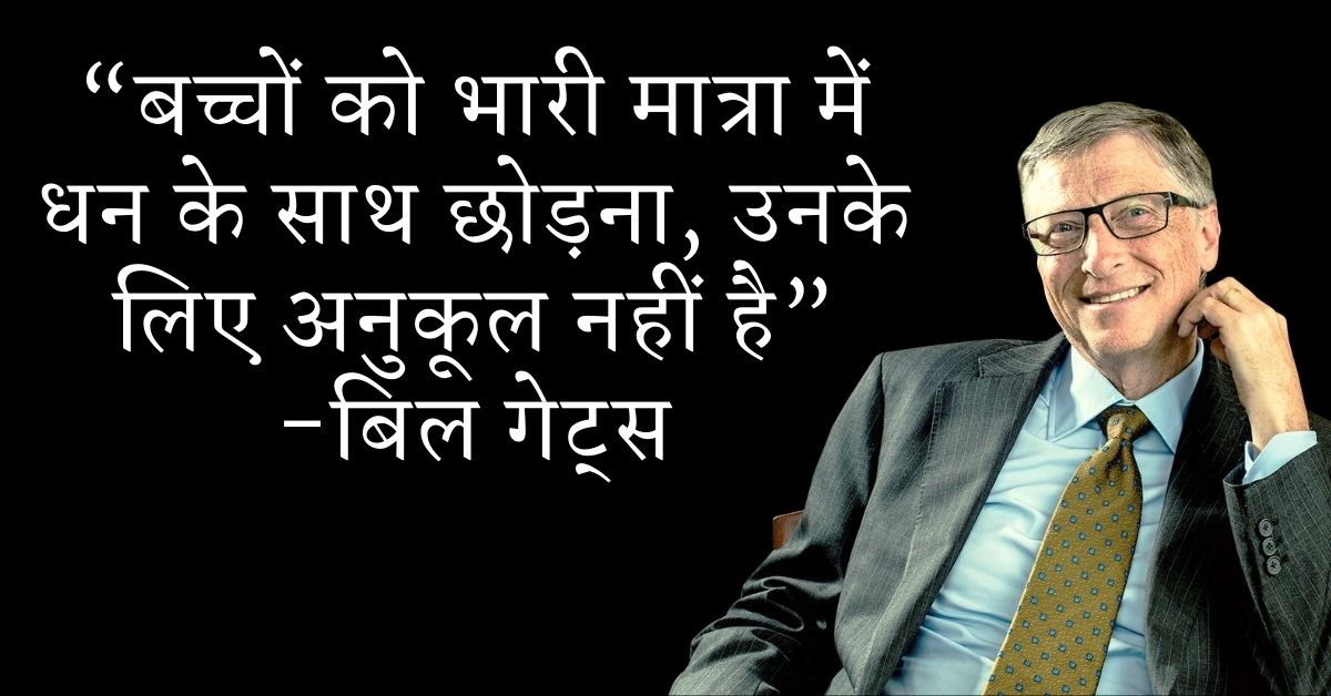 Bill Gates Inspirational Thoughts In Hindi HD Images Download