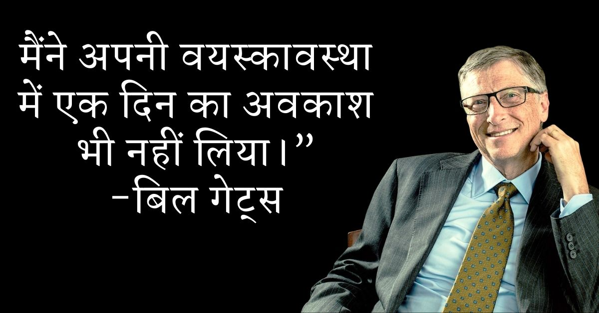 Bill Gates Inspirational Thoughts In Hindi HD Pictures Download