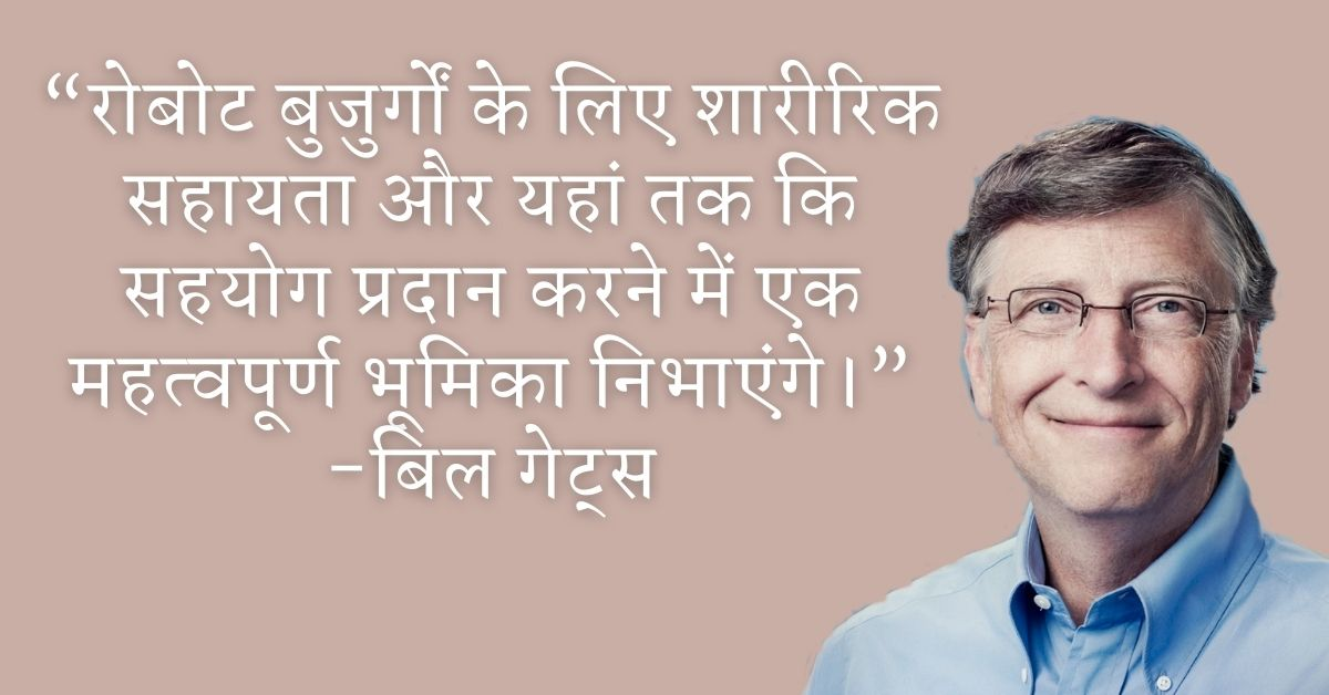 Bill Gates Inspirational Thoughts In Hindi HD Pics Download