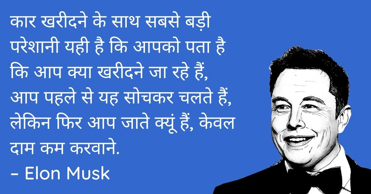 Elon Musk Motivational Thoughts In Hindi HD Pics Download