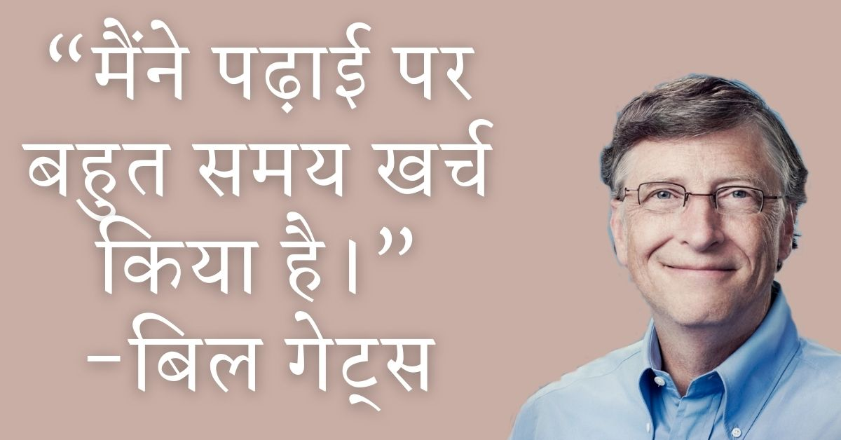 Bill Gates Motivational Thoughts In Hindi HD Photos Download