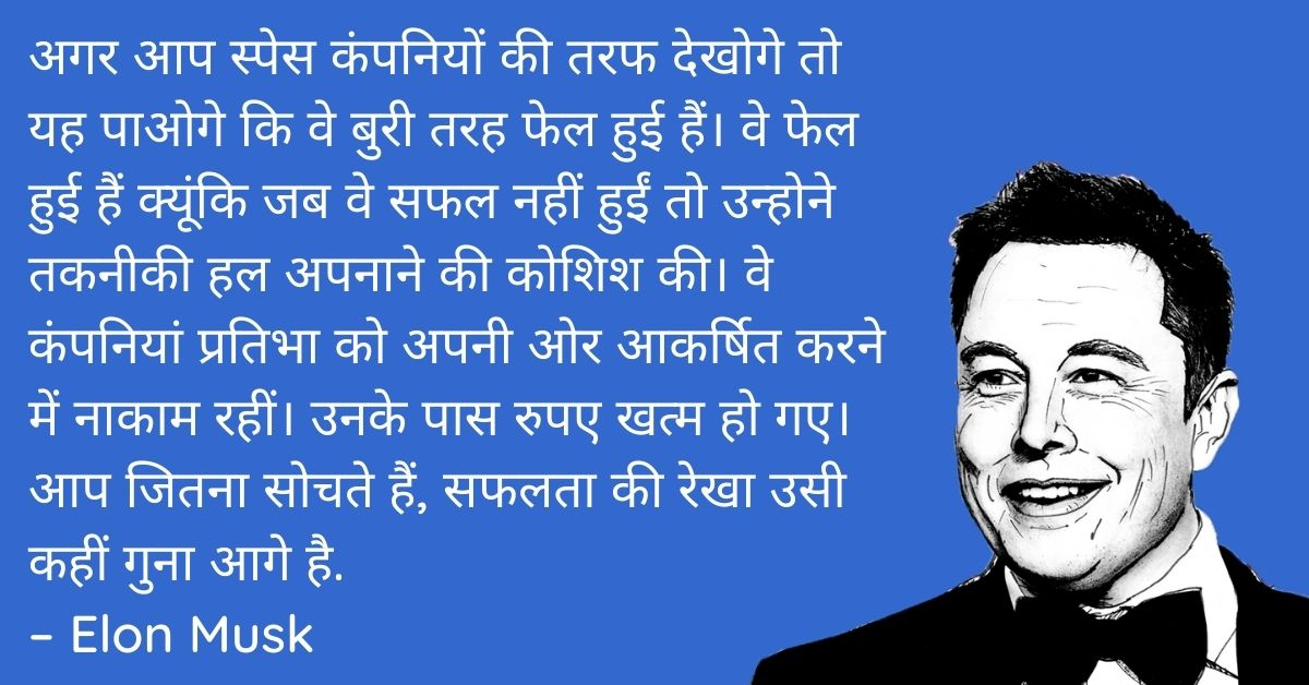 Elon Musk Motivational Thoughts In Hindi HD Pictures Download