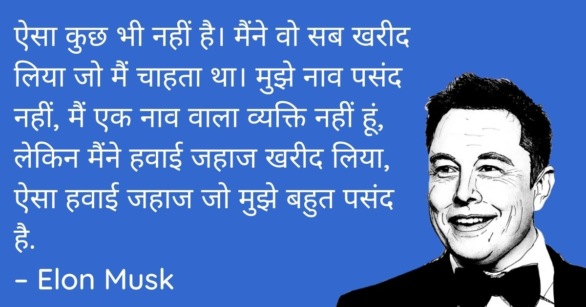 Elon Musk Motivational Thoughts In Hindi HD Photos Download