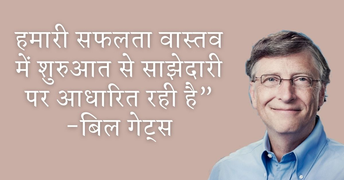 Bill Gates Motivational Thoughts In Hindi HD Pictures Download