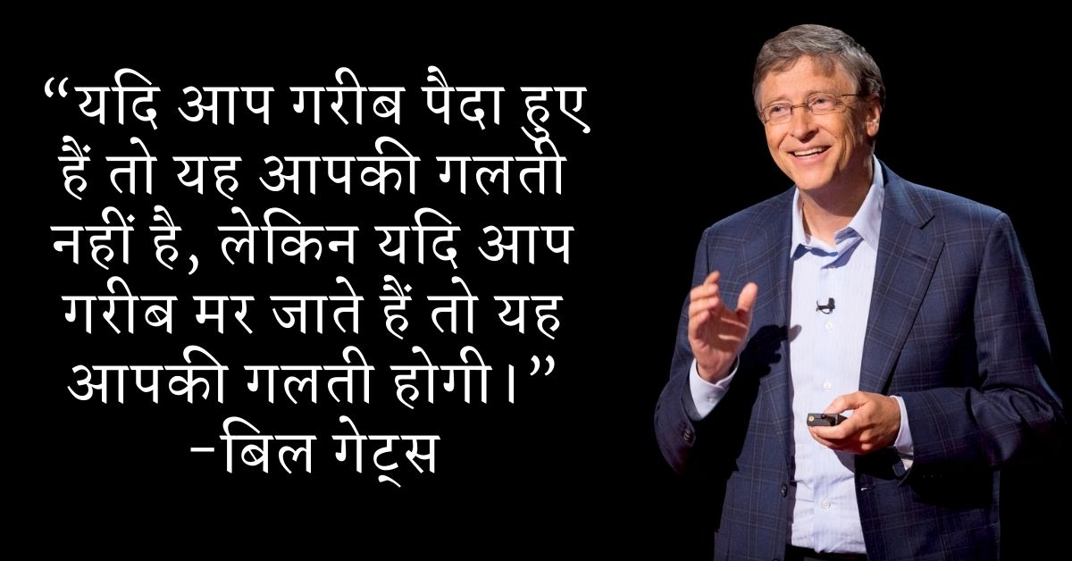 Bill Gates Motivational Quotes In Hindi HD Photos Download