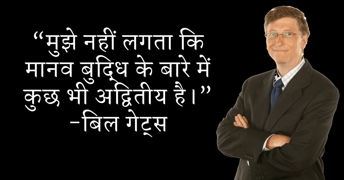 Bill Gates Inspirational Quotes In Hindi HD Pictures Download