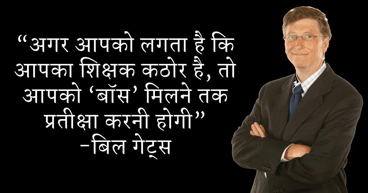Bill Gates Inspirational Quotes In Hindi HD Pics Download