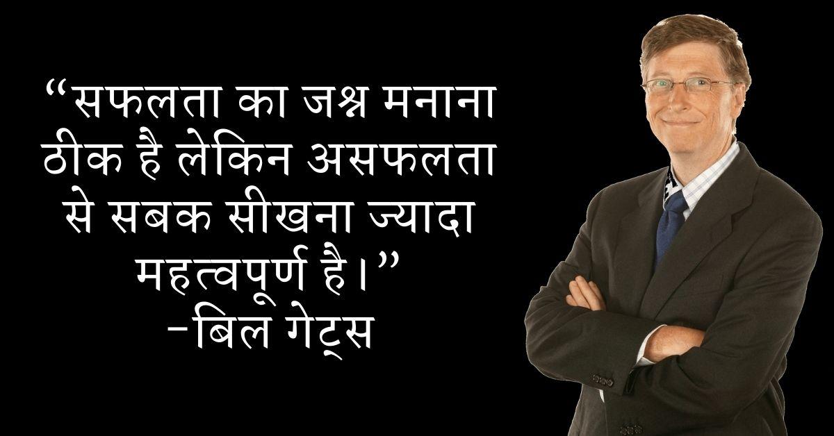Bill Gates Inspirational Quotes In Hindi HD Photos Download