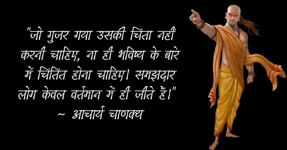 Chanakya Prernadayak Quotes In Hindi HD Pictures Download