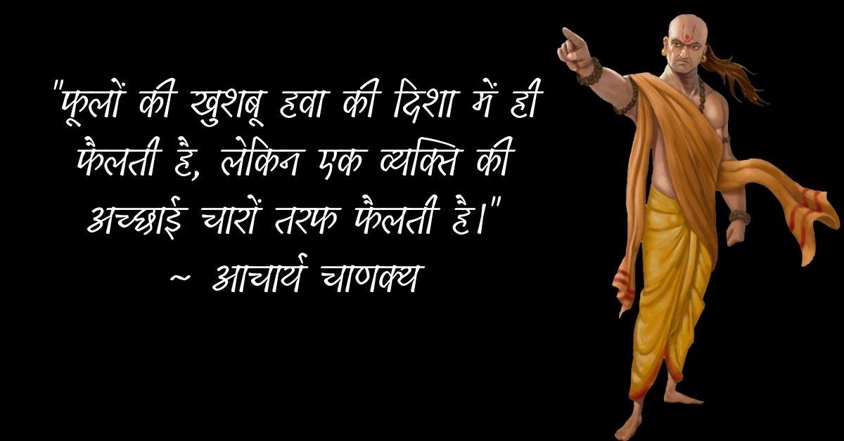 Chanakya Prernadayak Quotes In Hindi HD Photos Download