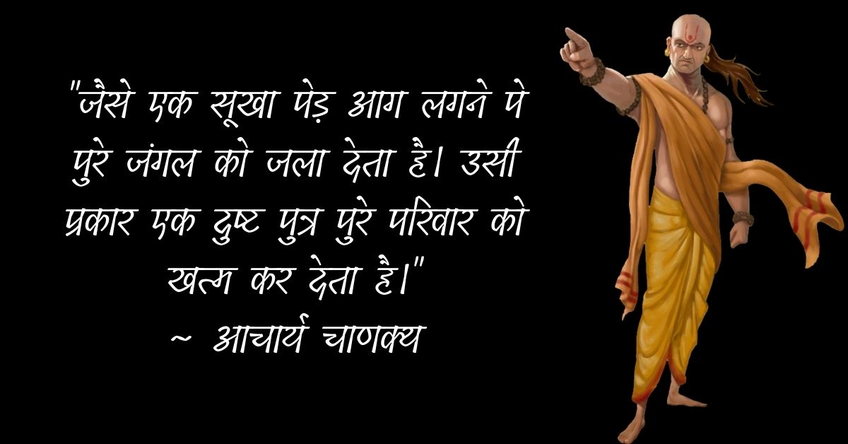 Chanakya Inspirational Thoughts In Hindi HD Images Download