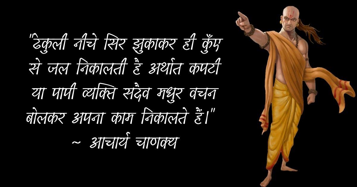 Chanakya Inspirational Thoughts In Hindi HD Pics Download