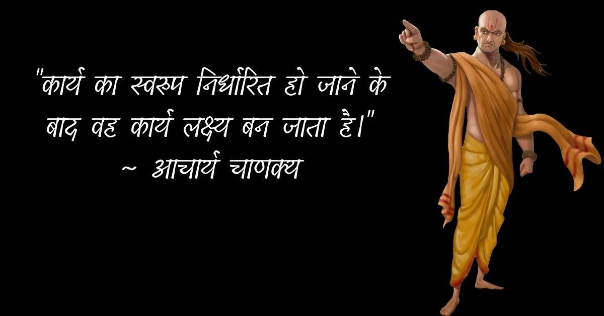 Chanakya Motivational Thoughts In Hindi HD Photos Download
