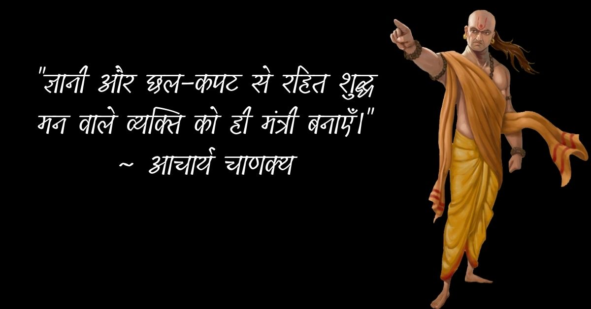 Chanakya Motivational Quotes In Hindi HD Pictures Download