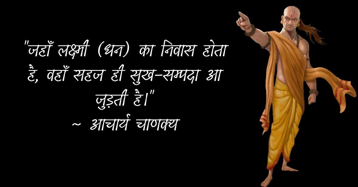 Chanakya Motivational Quotes In Hindi HD Pics Download