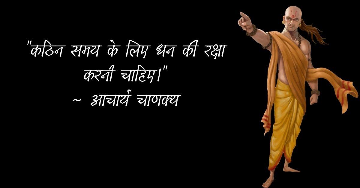 Chanakya Motivational Quotes In Hindi HD Photos Download