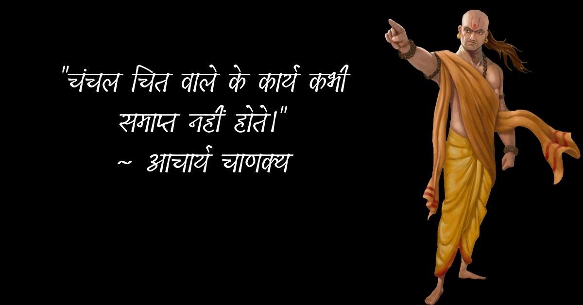 Chanakya Prernadayak Quotes In Hindi HD Images Download
