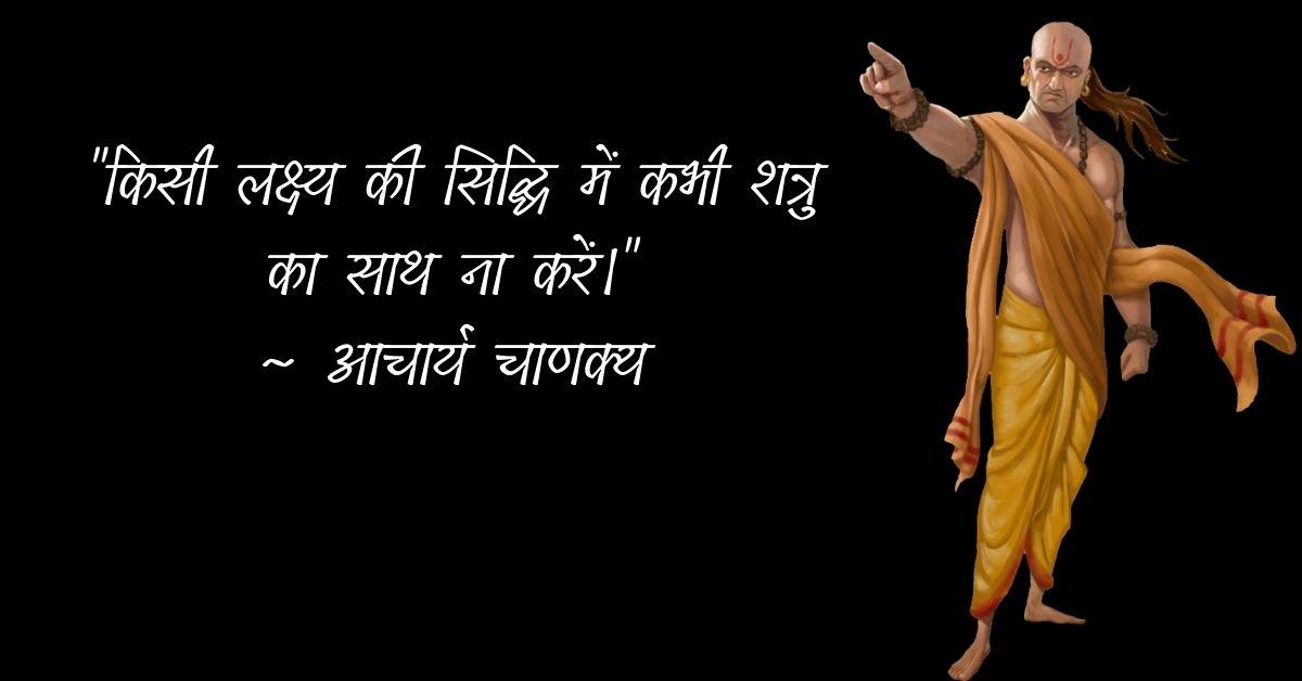 Chanakya Prernadayak Quotes In Hindi HD Pics Download