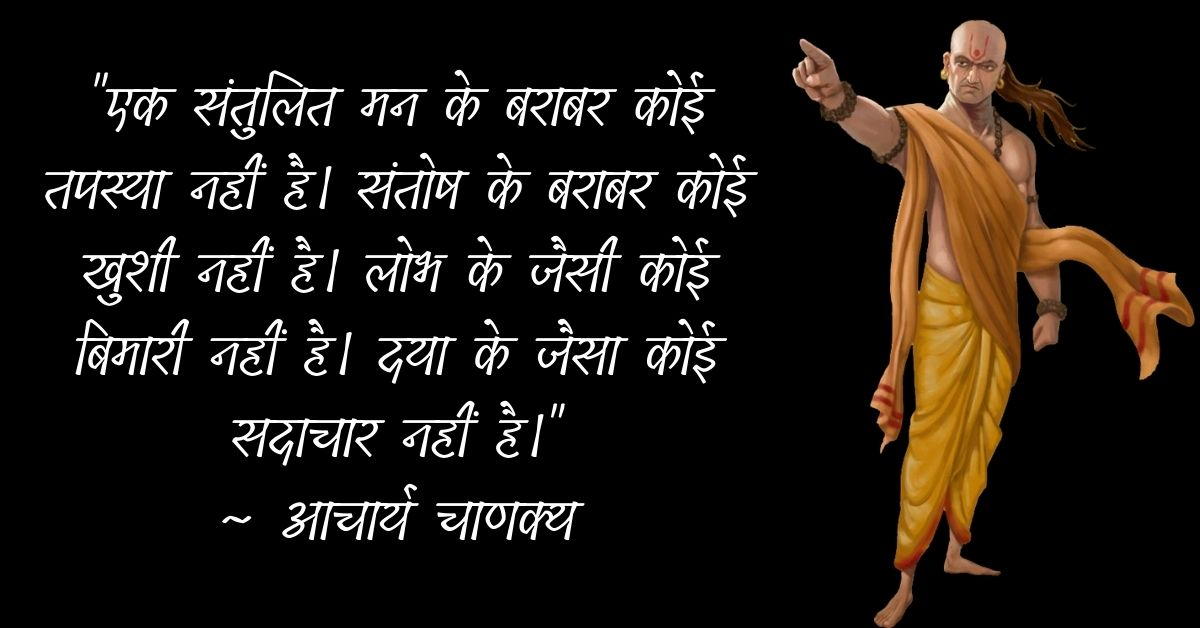Chanakya Inspirational Thoughts In Hindi HD Pictures Download