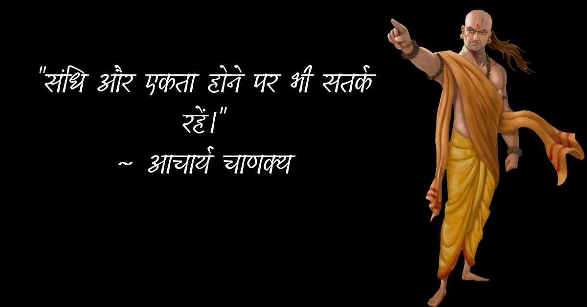 Chanakya Motivational Thoughts In Hindi HD Images Download