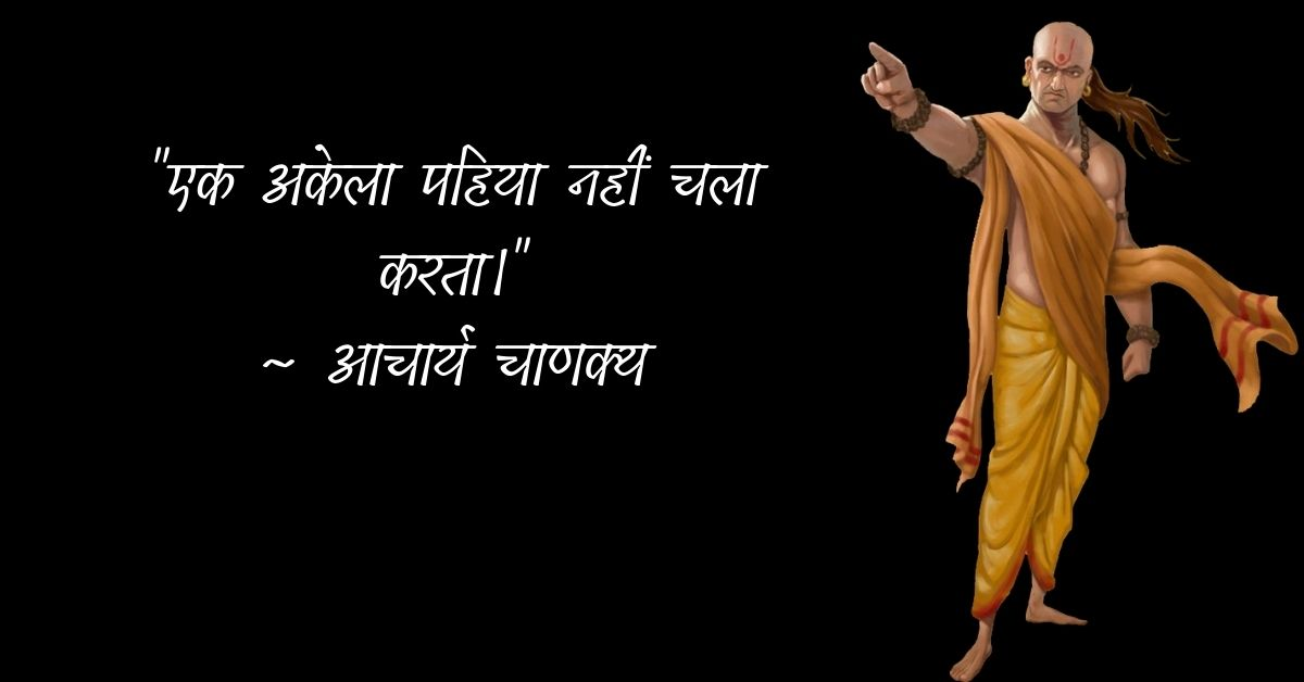 Chanakya Motivational Thoughts In Hindi HD Pictures Download