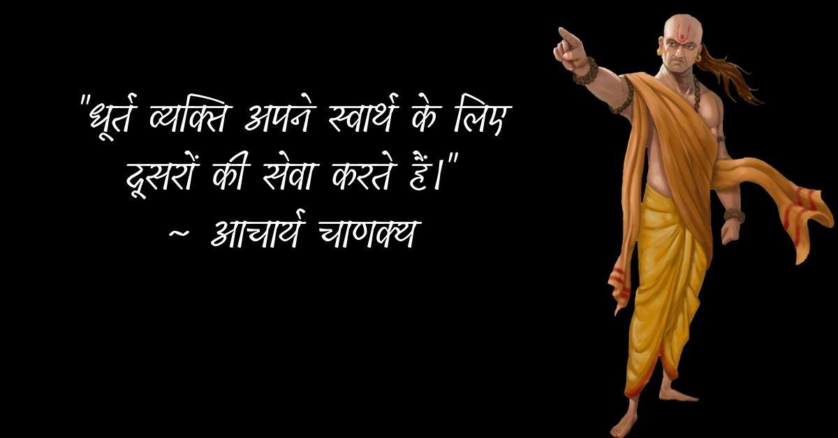 Chanakya Motivational Thoughts In Hindi HD Pics Download