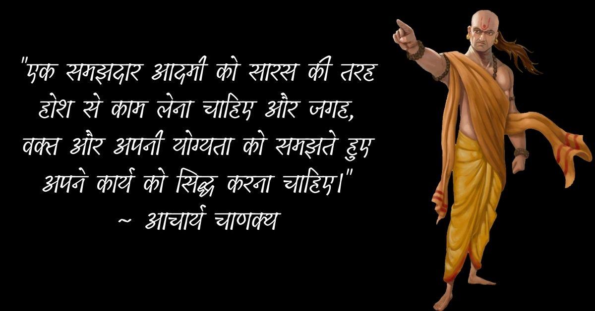 Chanakya Inspirational Quotes In Hindi HD Images Download
