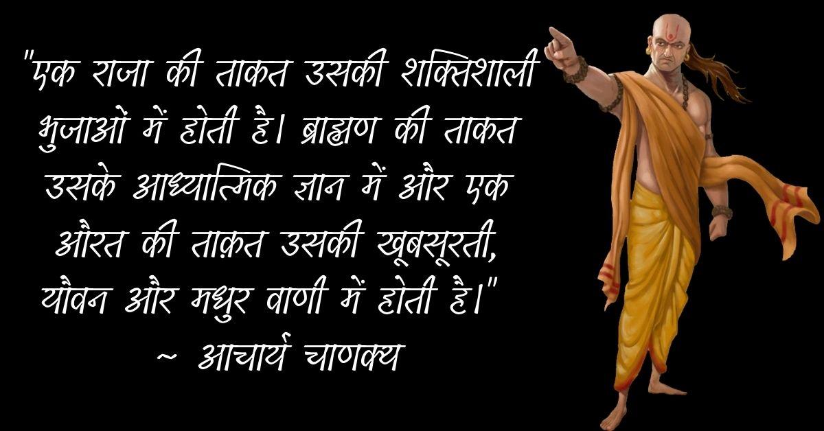 Chanakya Inspirational Quotes In Hindi HD Photos Download