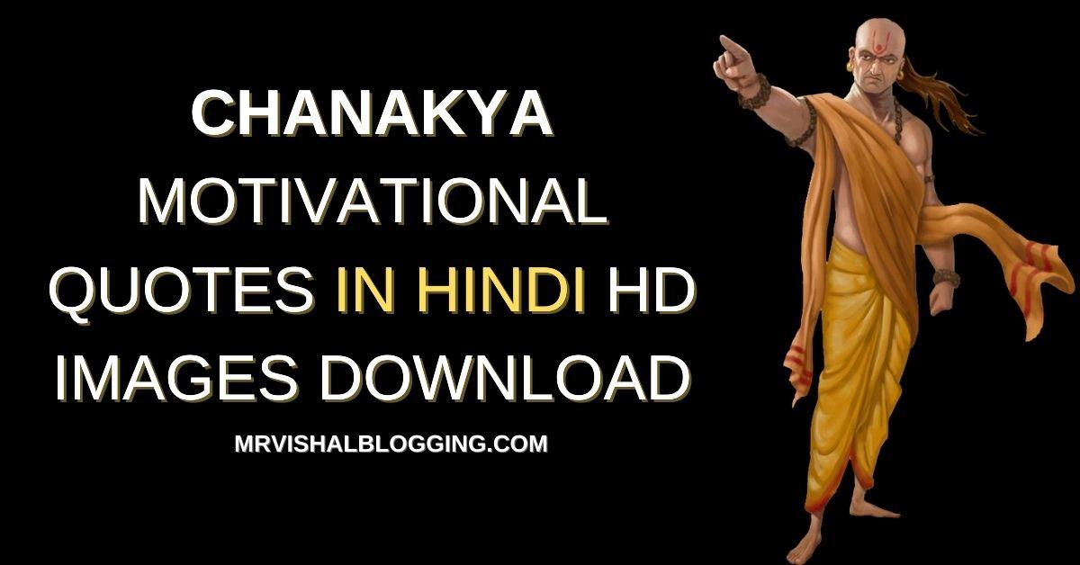 Chanakya Motivational Quotes In Hindi HD Images Download