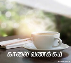 best good morning images in tamil