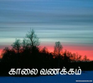 good morning images and tamil kavithai download