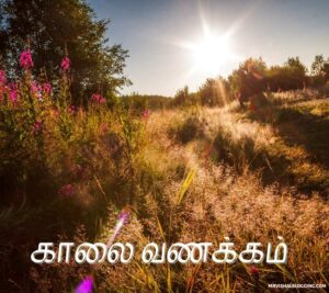 good morning friends images in tamil download