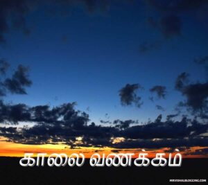 good morning images tamil songs download
